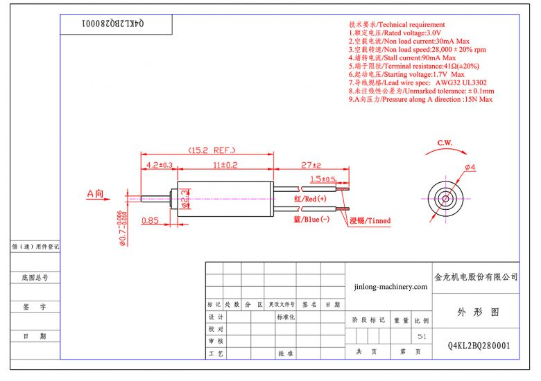 Q4KL2BQ280001 DC Micro Motor – Coreless with Brushes mechanical drawing