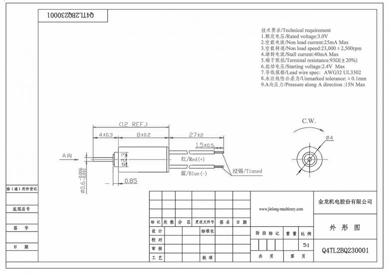 Q4TL2BQ230001 DC Micro Motor – Coreless with Brushes mechanical drawing