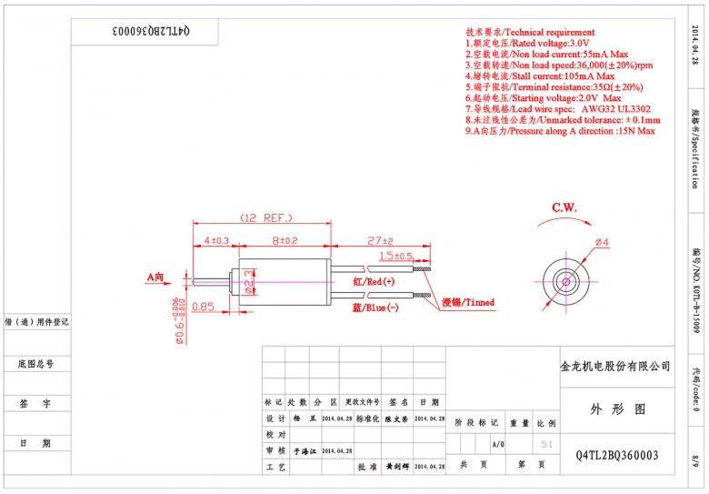 Q4TL2BQ360003 DC Micro Motor – Coreless with Brushes mechanical drawing