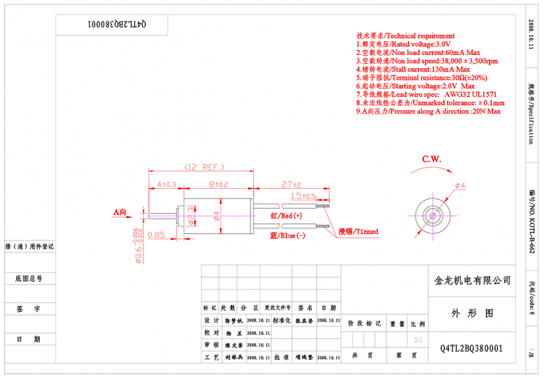 Q4TL2BQ380001 DC Micro Motor – Coreless with Brushes mechanical drawing