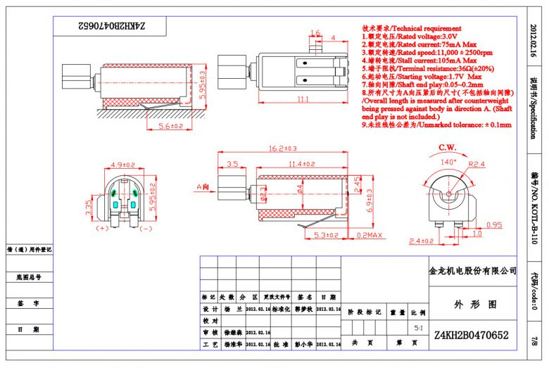 Z4KH2B0470652 SMT Spring Contacts Surface Mount Vibration Motor mechanical drawing