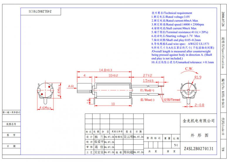 Z4SL2B0270131 PCB Mounted Thru-Hole Vibration Motor mechanical drawing