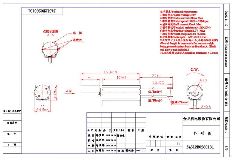 Z4SL2B0280131 PCB Mounted Thru-Hole Vibration Motor mechanical drawing
