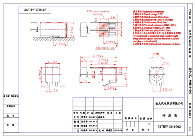Z4TH5B1241992 SMT Spring Contacts Surface Mount Vibration Motor mechanical drawing