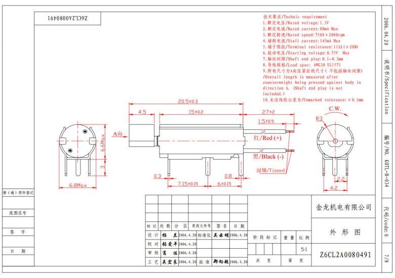 Z6CL2A0080491 PCB Mounted Thru Hole Vibration Motor mechanical drawing
