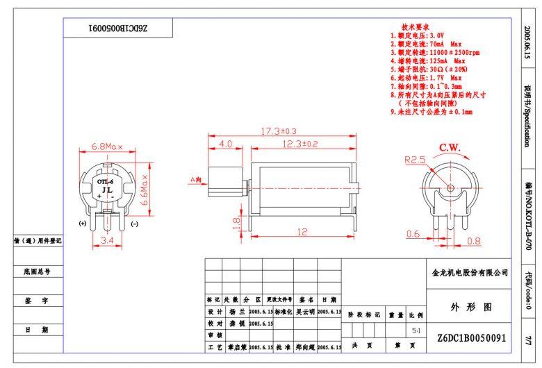 Z6DC1B0050091 PCB Mounted Thru Hole Vibration Motor mechanical drawing