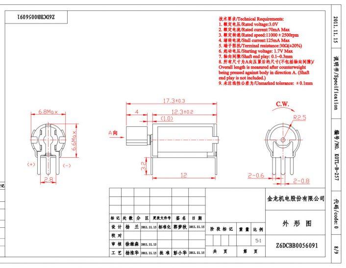 Z6DCBB0056091 PCB Mount Thru Hole Vibration Motor mechanical drawing