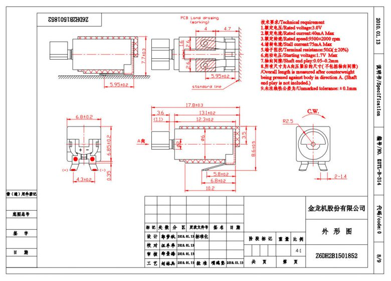 Z6DH2B1501852 Low Current Spring Contacts Vibration Motor mechanical drawing