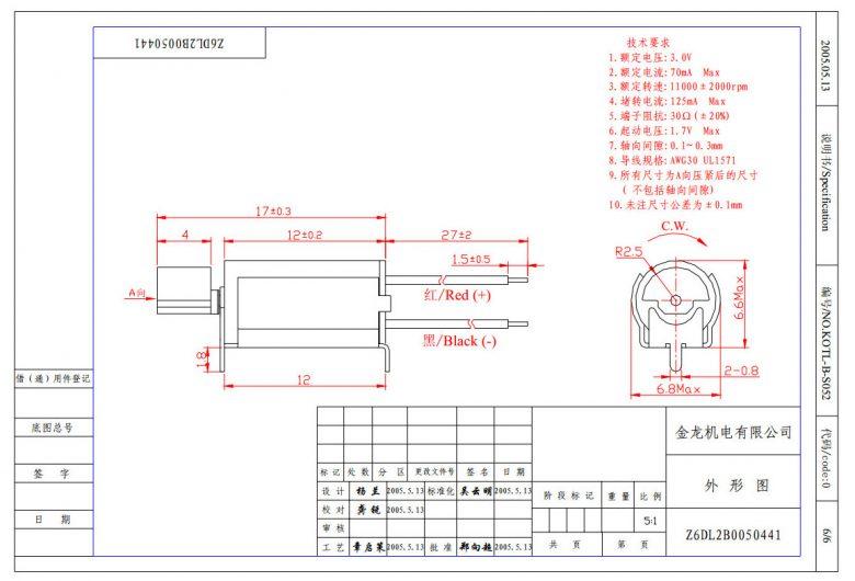 Z6DL2B0050441 PCB Mount Thru Hole Vibration Motor mechanical drawing