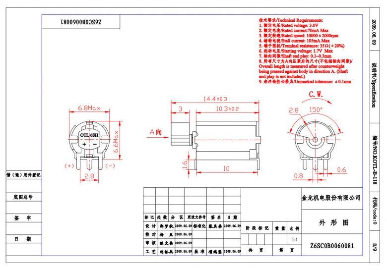 Z6SC0B0060081 PCB Mounted Thru Hole Vibration Motor mechanical drawing