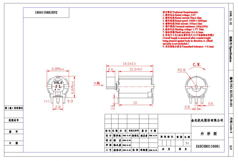Z6SC0B0150081 PCB Mounted Thru Hole Vibration Motor mechanical drawing