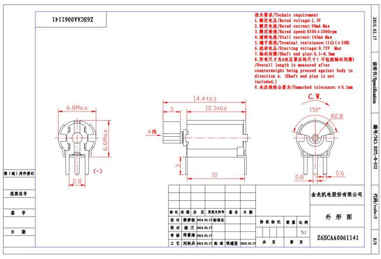 Z6SCAA0061141 PCB Mounted Thru Hole Vibration Motor mechanical drawing