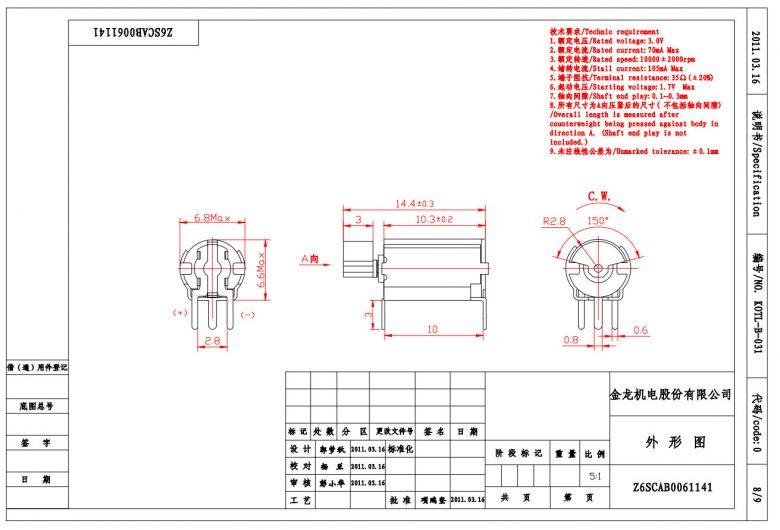 Z6SCAB0061141 PCB Mounted Thru Hole Vibration Motor mechanical drawing
