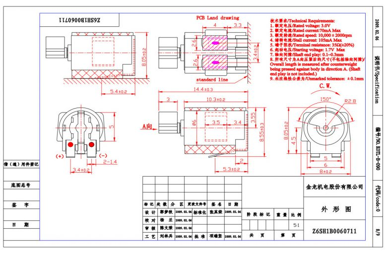 Z6SH1B0060711 Compression Spring Contacts Vibration Motor mechanical drawing