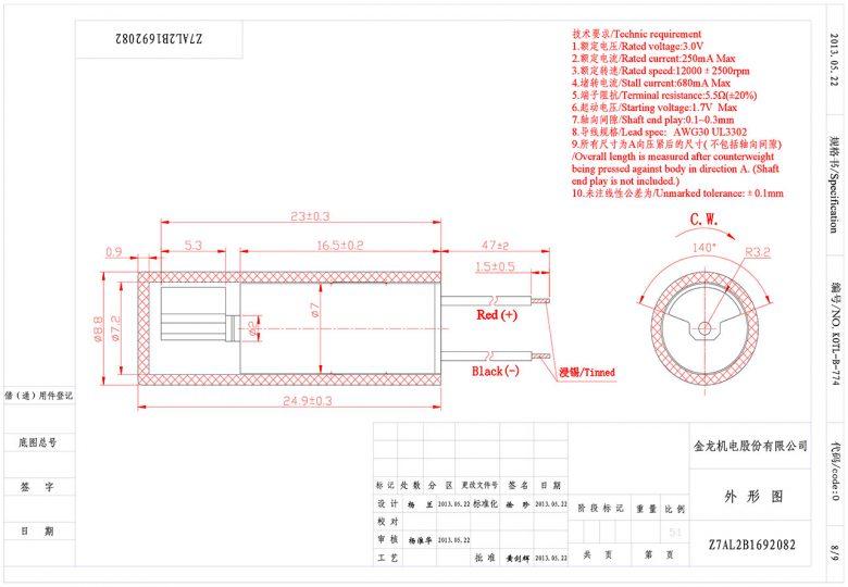 Z7AL2B1692082 Water Resisitant Encapsulated Vibration Motor mechanical drawing
