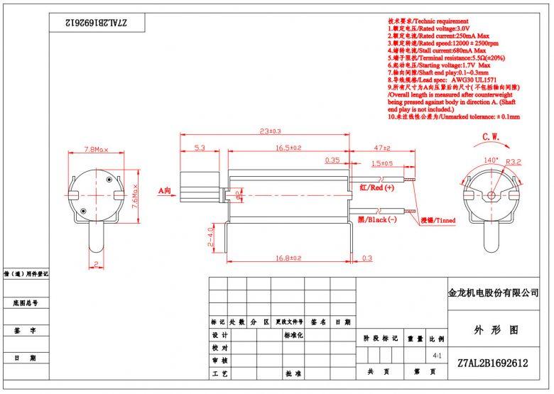 Z7AL2B1692612 PCB Mount Through Hole Vibration Motor mechanical drawing