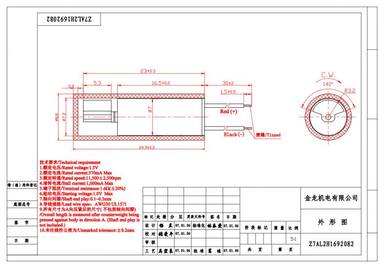 Z7AL2H1692082 Water Resisitant Encapsulated Vibration Motor mechanical drawing