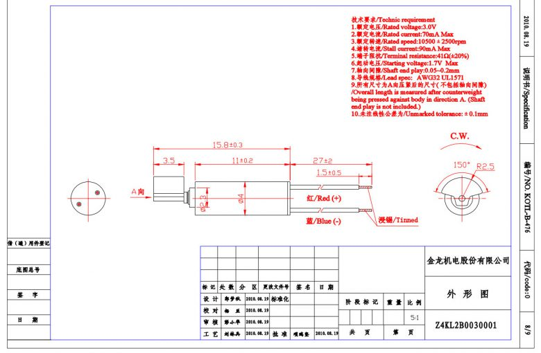 Z4KL2B0030001 Wire Leads Cylindrical Vibration Motor mechanical drawing