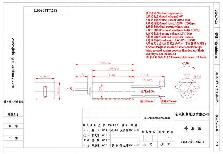 Z4KL2B0030471 Wire Leads Cylindrical Vibration Motor mechanical drawing