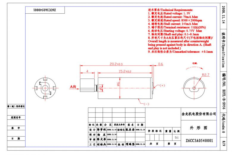 Z6CC3A0540001 Cylindrical Vibration Motor mechanical drawing