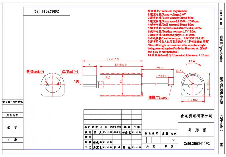 Z6DL2B0541192 Wire Leads Cylindrical Vibration Motor mechanical drawing