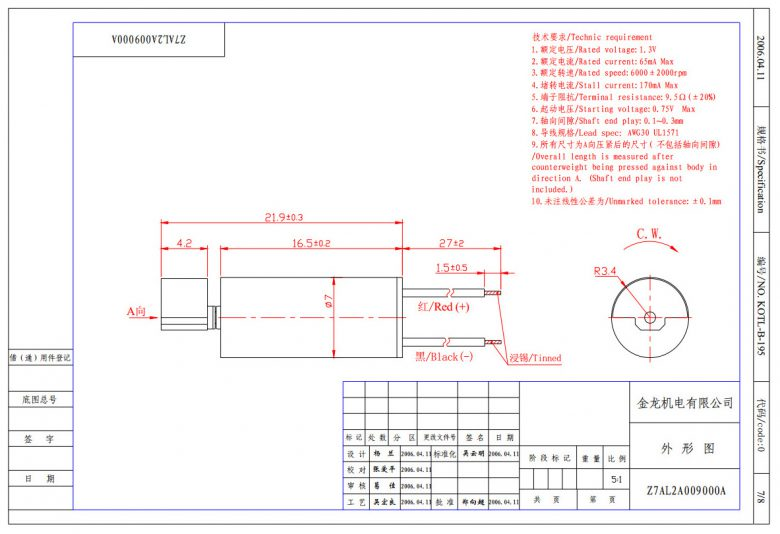 Z7AL2A009000A Wire Leads Cylindrical Vibration Motor mechanical drawing