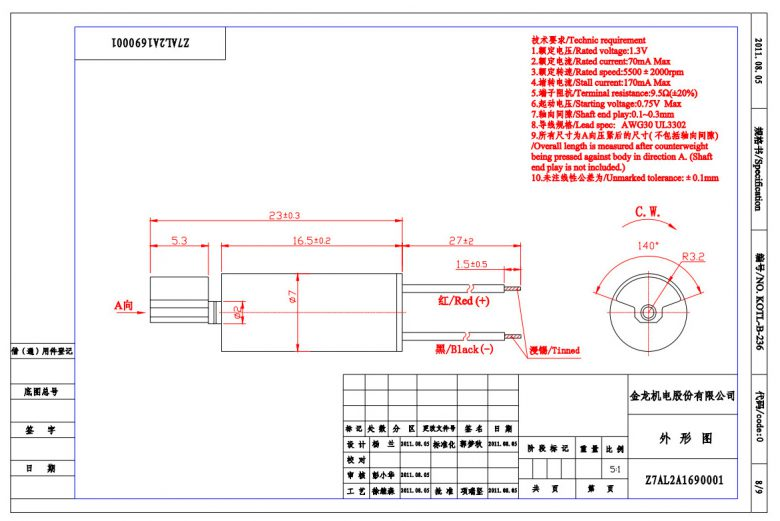 Z7AL2A1690001 Wire Leads Cylindrical Vibration Motor mechanical drawing