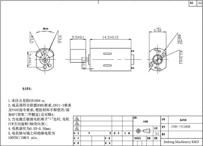 JP08-74D160A Cylindrical Vibration Motor mechanical drawing