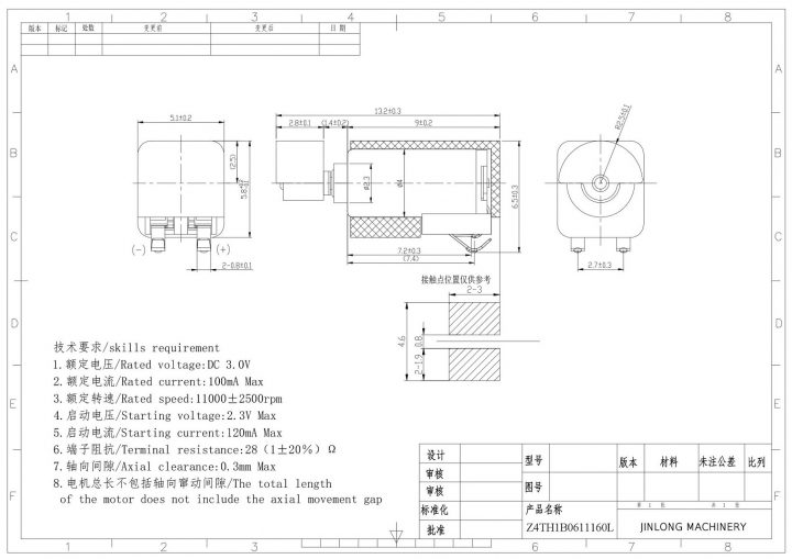 Z4TH1B0611160L SMD Spring Contacts Surface Mount Vibration Motor - mechanical drawing