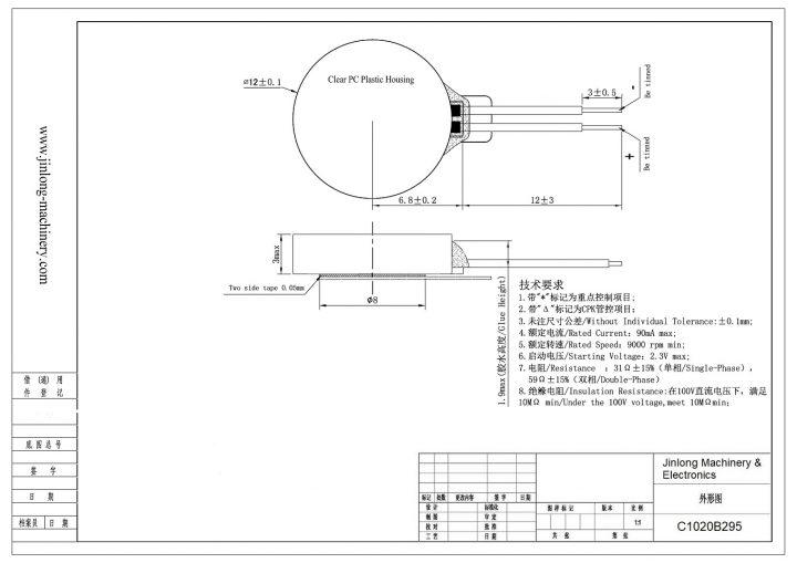C1020B295 Coin Vibration Motor mechanical drawing