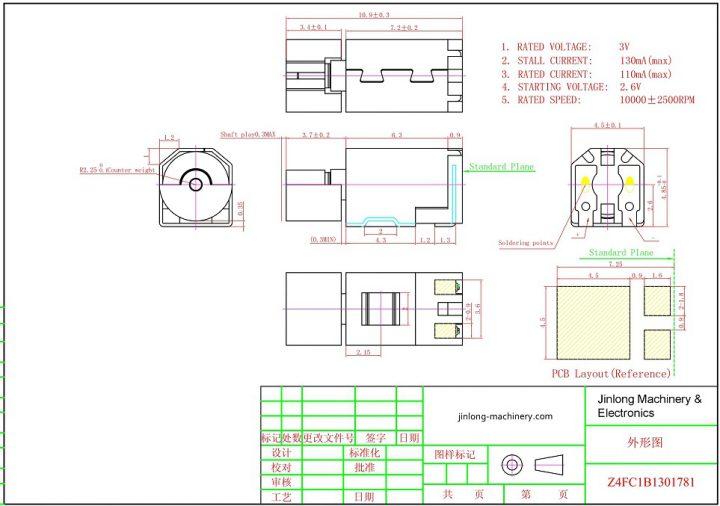 Z4FC1B1301781 SMT Reflow - Surface Mount Vibration Motor mechanical drawing