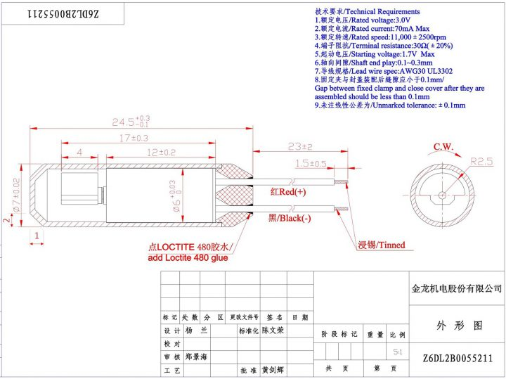 Z6DL2B0055211 Water Proof Encapsulated Vibration Motor mechanical drawing