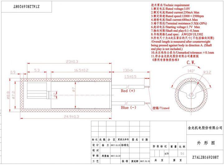 Z7AL2B169208T Encapsulated Vibration Motor mechanical drawing