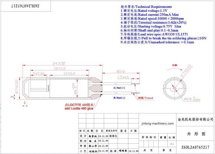 Z6DL2A0765217 Water Proof Encapsulated Vibration Motor mechanical drawing