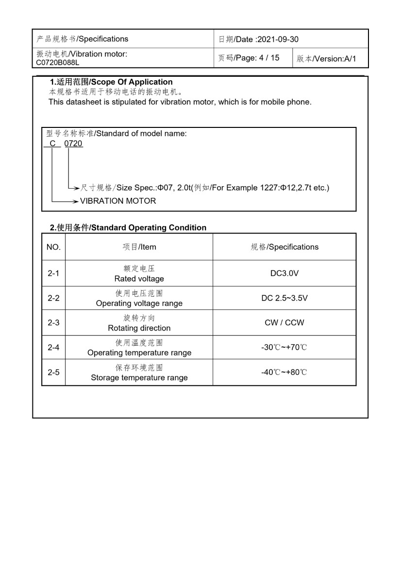 C0720B088L FPC Coin Vibration Motor 04