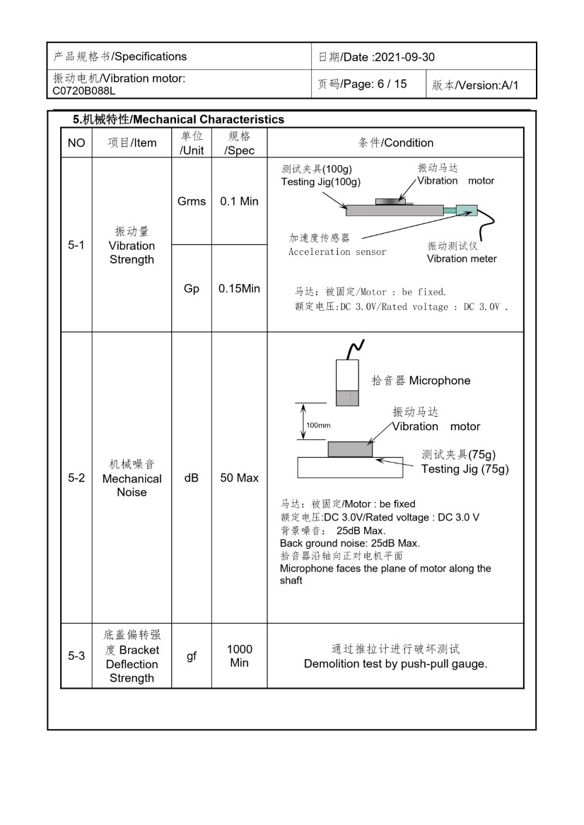 C0720B088L FPC Coin Vibration Motor 06