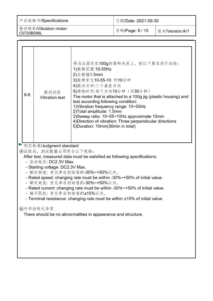 C0720B088L FPC Coin Vibration Motor 08