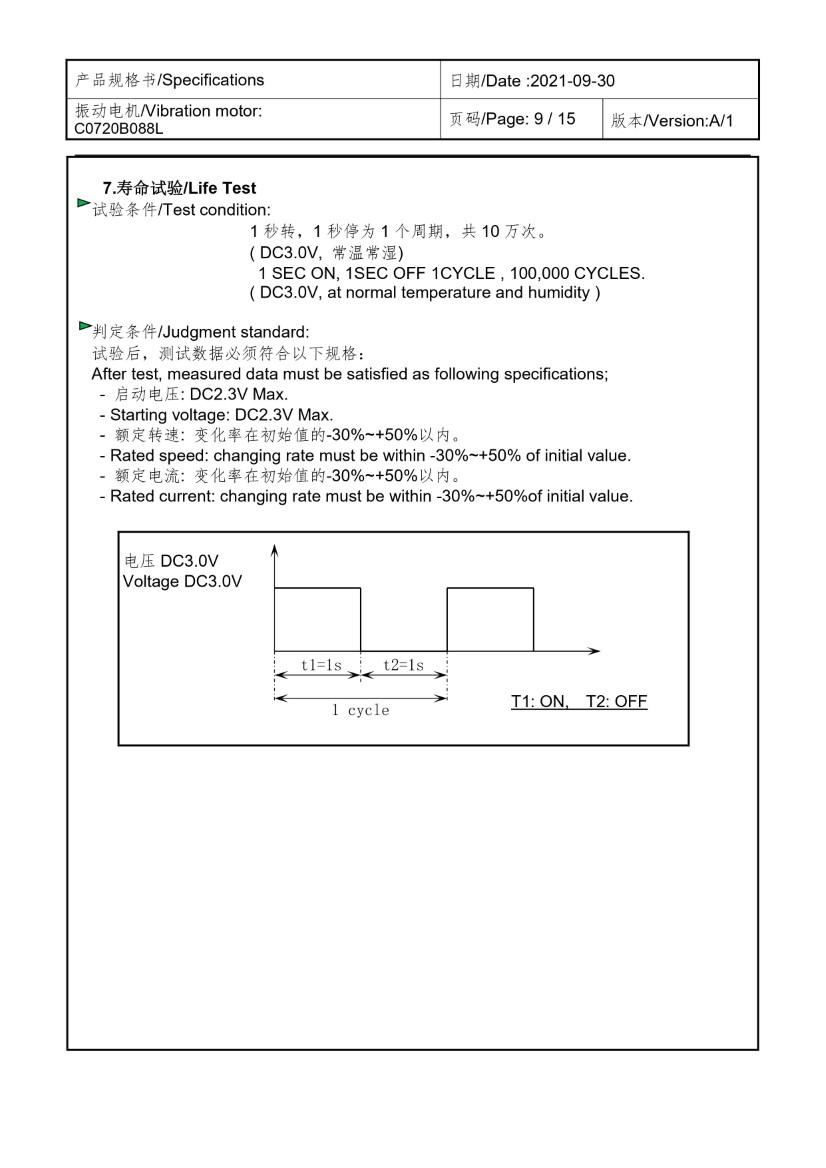 C0720B088L FPC Coin Vibration Motor 09